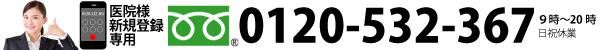 アスクル新規登録専用電話番号